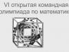 VI открытая командная олимпиада по математике